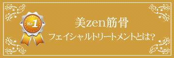 美zen筋骨 フェイシャルトリートメントとは?