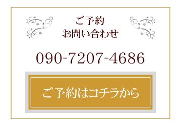 ご予約お問い合わせ